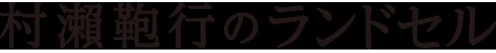 村瀬鞄行 オンラインショップ / 名古屋のメーカー村瀬鞄行がお届けする、 2022 年度ランドセル受付中 。