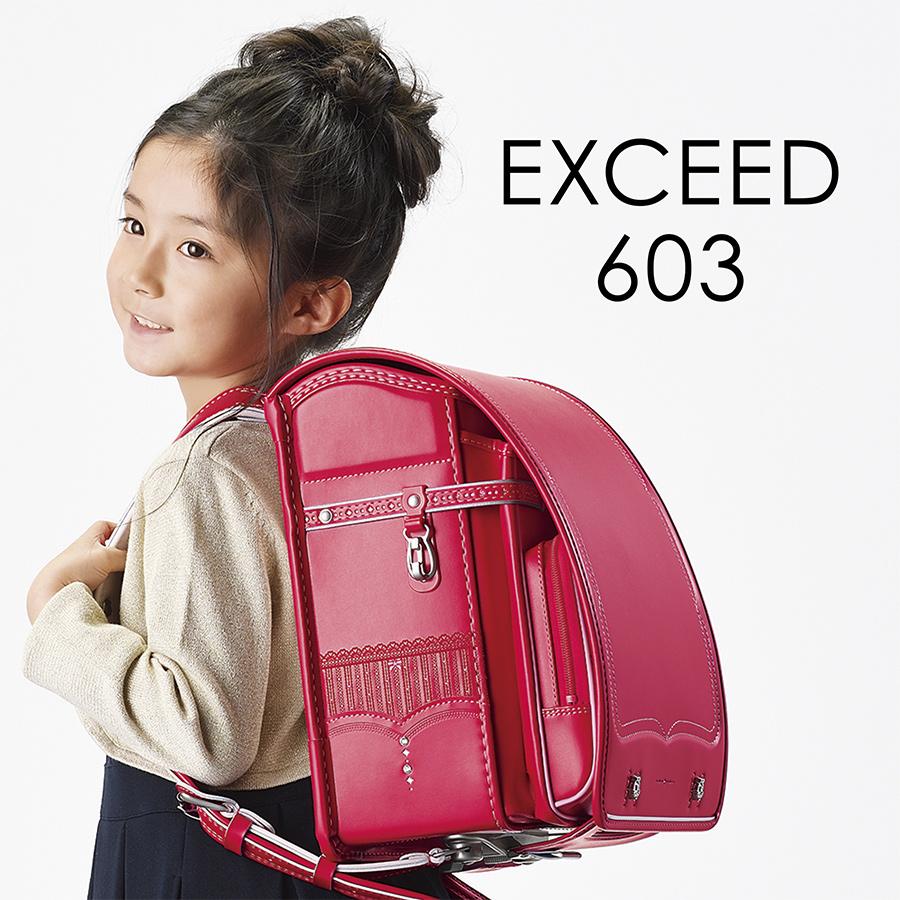 エクシード EX603